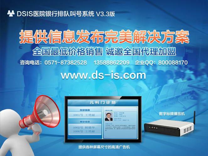 DSIS医院银行排队叫号系统截图1