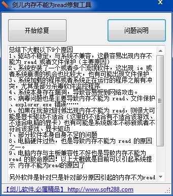 剑儿内存不能为read修复工具截图1