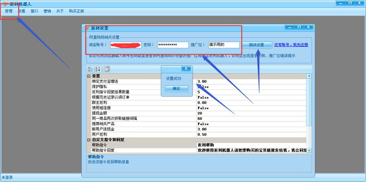 酷异QQ返利机器人MYSQL数据库WEB版截图1