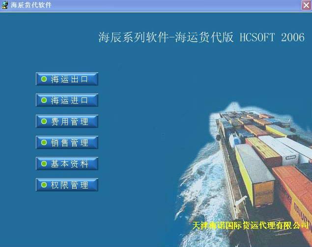 海辰货代软件截图1