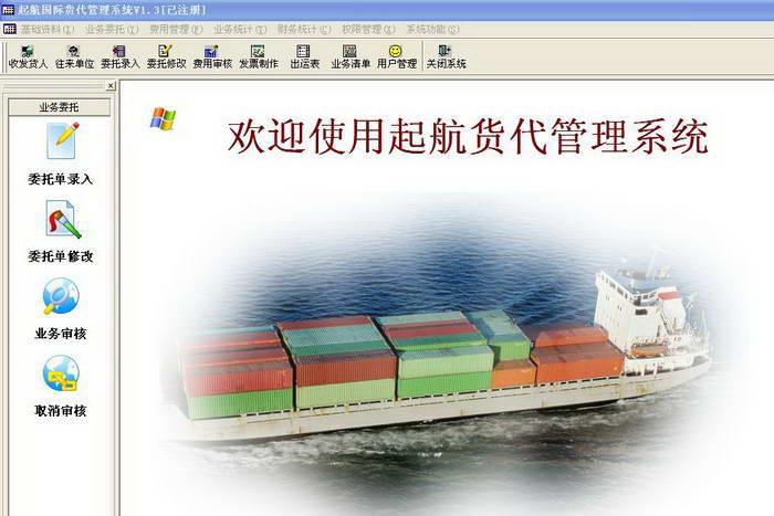 起航货代软件