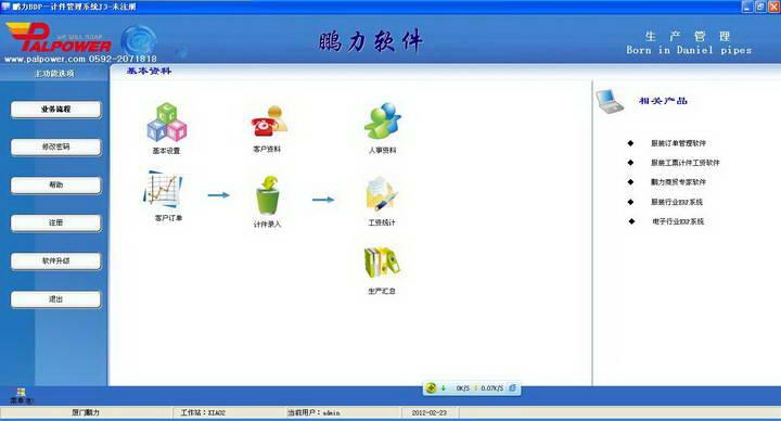 鹏力计件软件免费版截图1