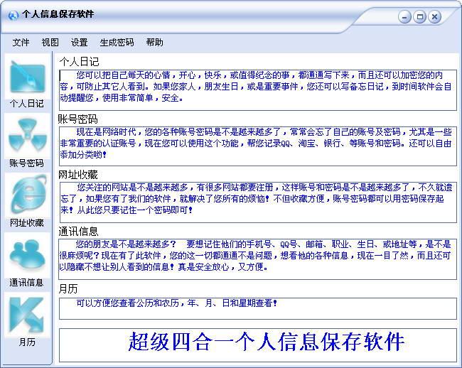 个人信息保存软件截图1