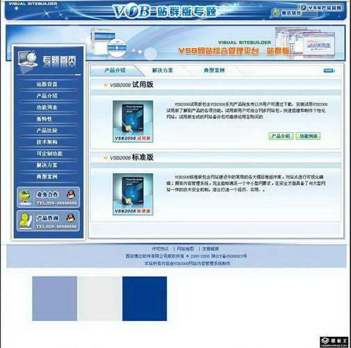 网页模板下载软件截图1