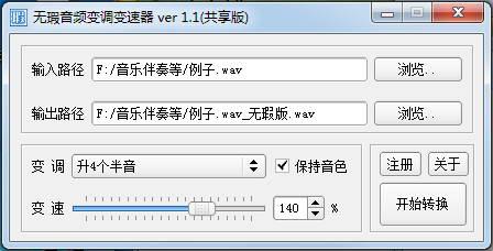 无瑕音频变调变速软件截图1
