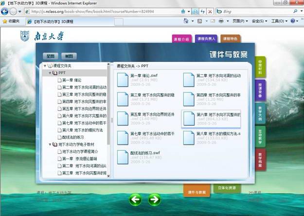 天空教室精品课程软件截图1