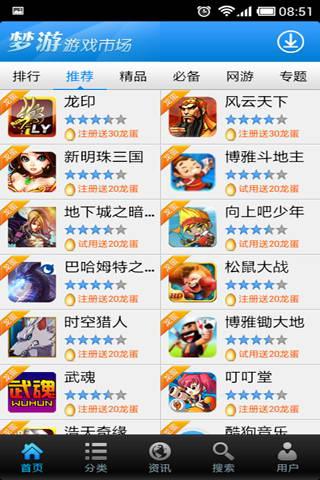 梦游游戏市场 For Android截图1