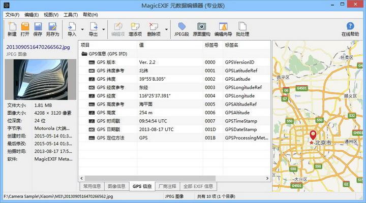MagicEXIF 元数据编辑器截图1
