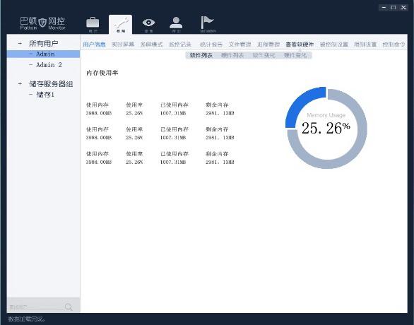巴顿网控Patton Monitor监控软件电脑上网管理大师截图1
