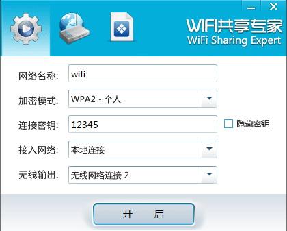 WiFi共享助手截图1