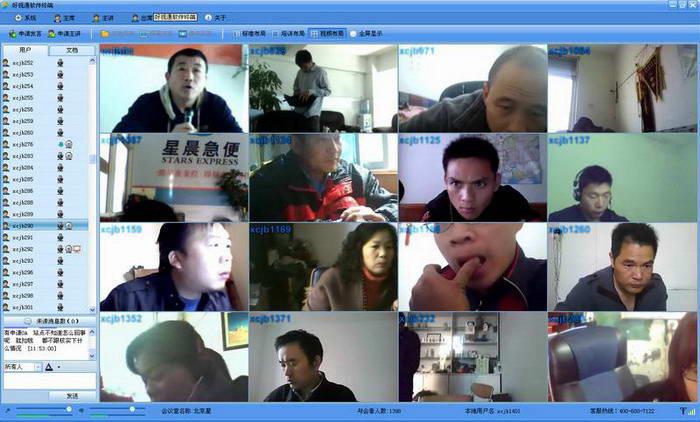 好视通视频会议软件截图1