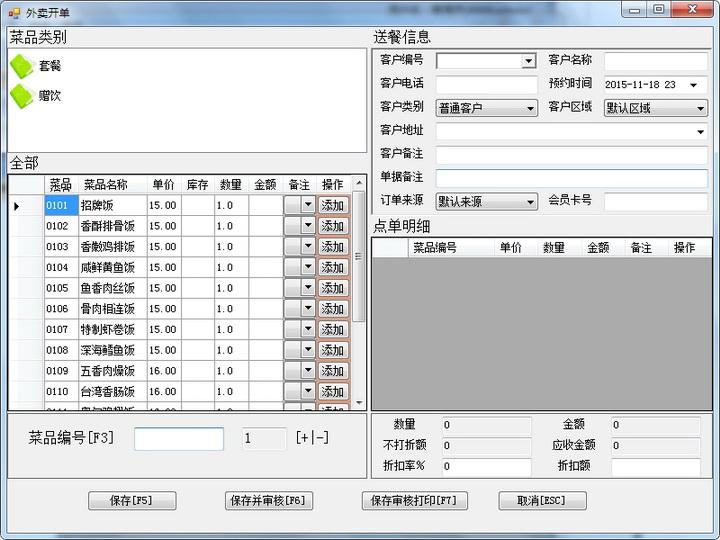 小虎快餐外卖来电管理软件截图2