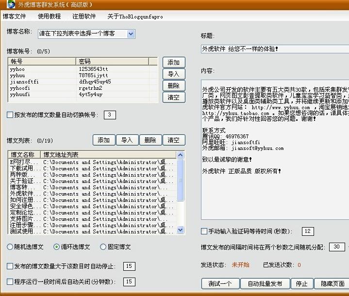 外虎博客发布系统高级版截图2
