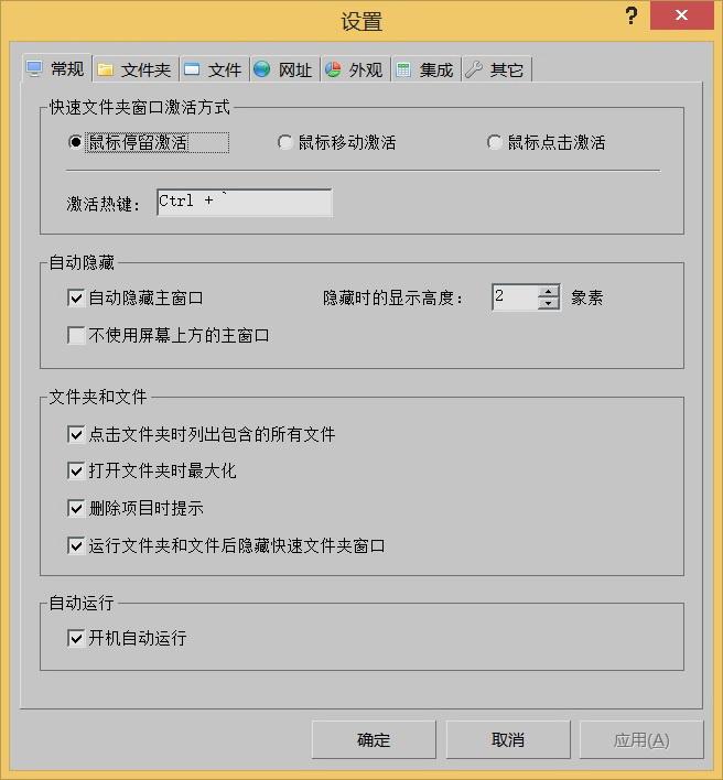 快速文件夹(64位)截图2