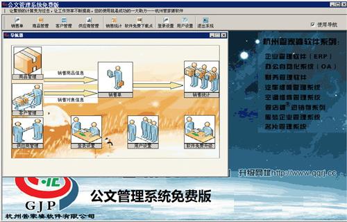 公文管理系统截图2