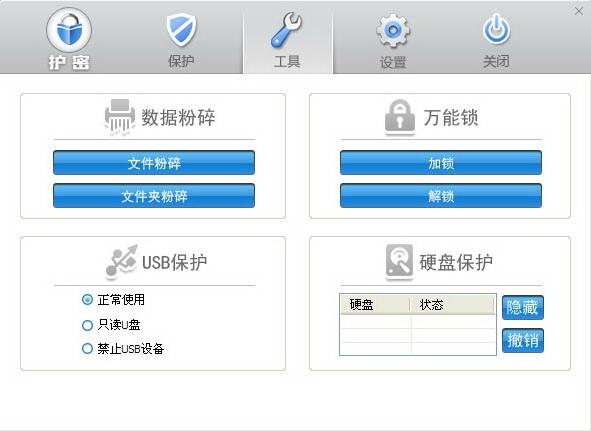 加密软件大师(护密文件夹)截图2