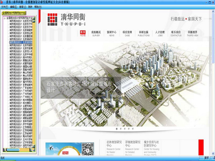 2200家建筑规划设计研究院网址网站大全截图2