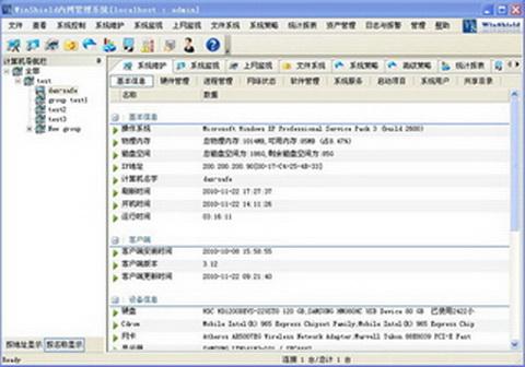 WinShield局域网管理软件免费版截图2