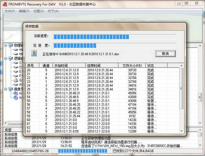 (监控录像)硬盘录像机恢复程序截图2