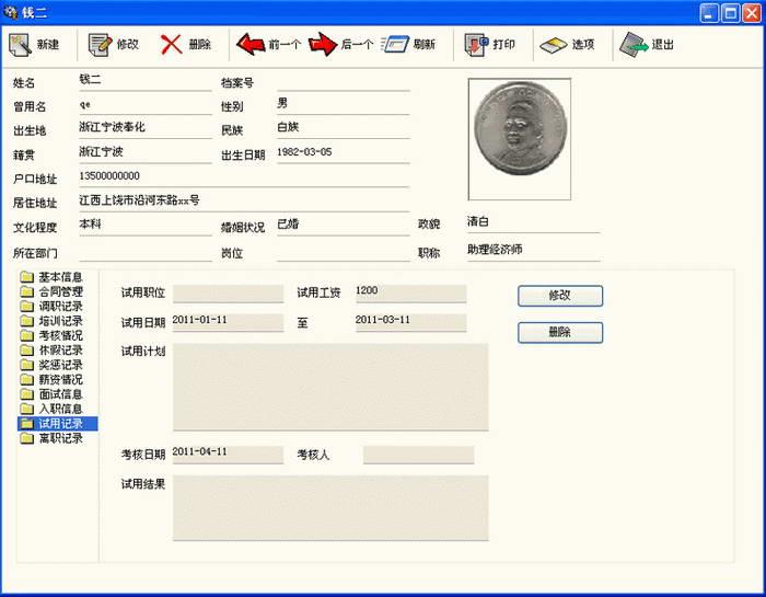 维克人事档案管理软件截图2