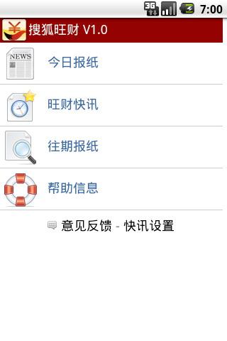 搜狐旺财 For S60V5截图2