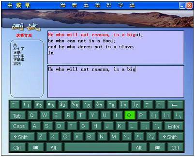 海啸五笔打字通(键盘指法练习软件)截图2