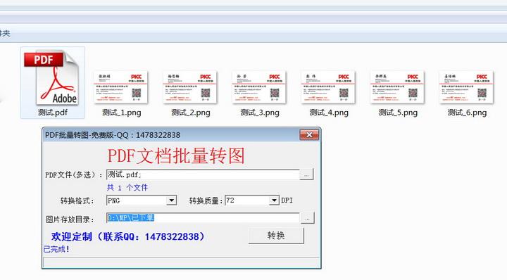 PDF批量转JPG截图2