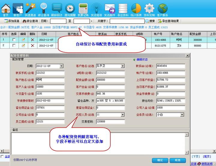 壹佰旺金融理财配资交易管理系统截图2