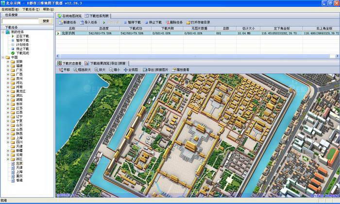 E都市三維地圖免費下載器