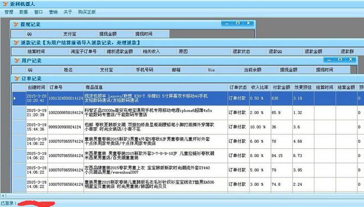 酷异QQ返利机器人MYSQL数据库WEB版截图2