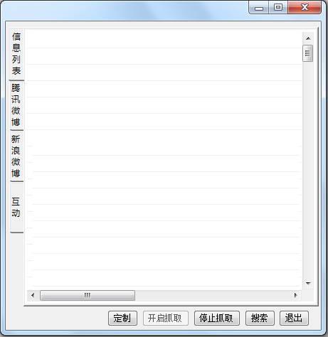 网络舆情监控系统截图2