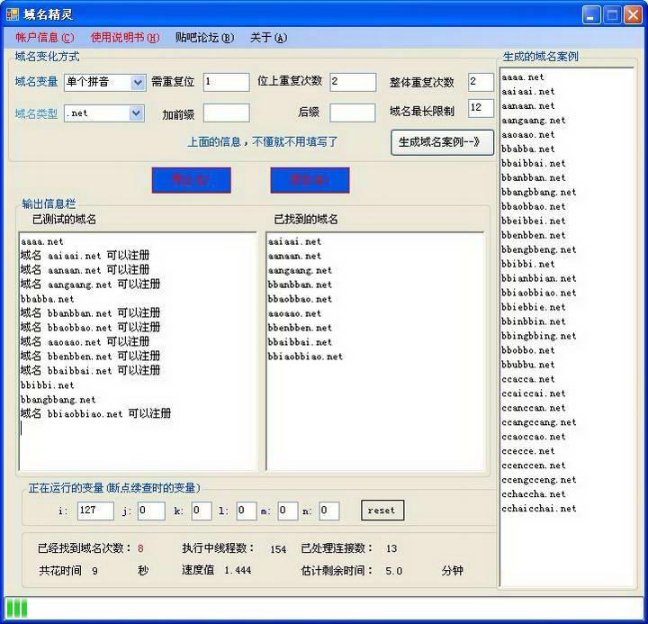 域名精灵-未注册域名批量查询工具