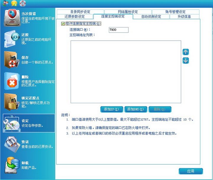 管鲍网络还原系统软件截图2