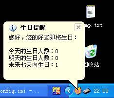 幻蓝生日提醒截图2