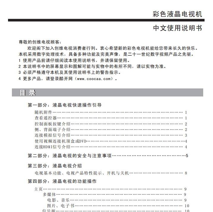创维55X3液晶彩电使用说明书