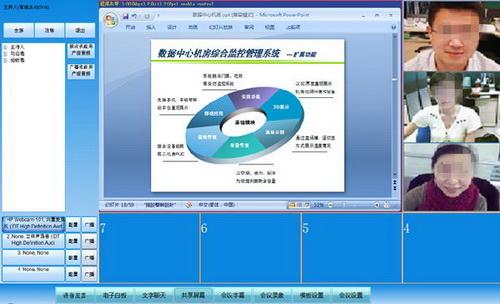 网视纪视频会议软件客户端截图2