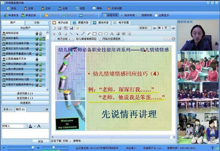 好视通视频会议软件截图2