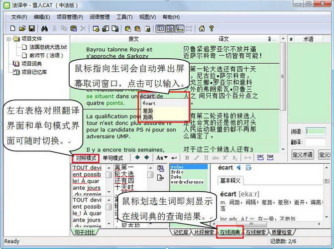 雪人计算机辅助翻译(CAT) 中文-法语版截图1