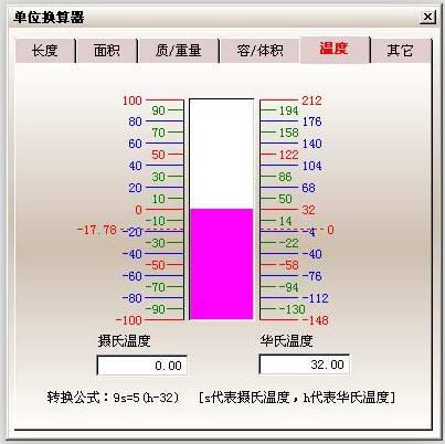 协诚多行语音计算器截图1