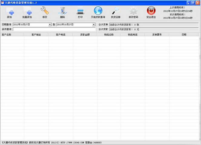 大唐代收货款管理系统截图1