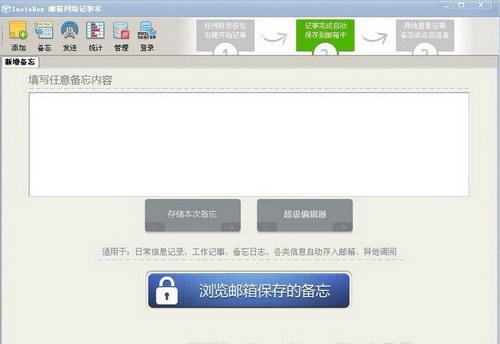 InoteBox 邮箱网络记事本(64bit)截图1