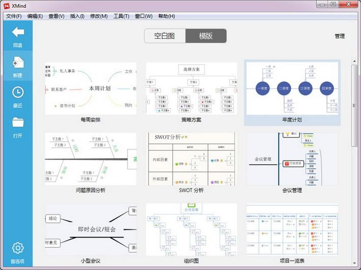 流程图制作软件(XMind) Mac版截图1