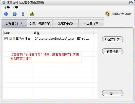 局域网共享文件夹加密专家截图1