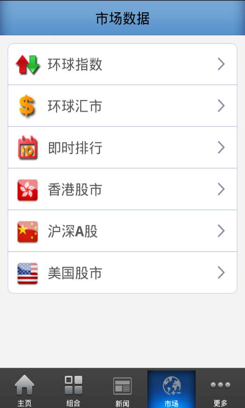 i股讯 For Android截图1
