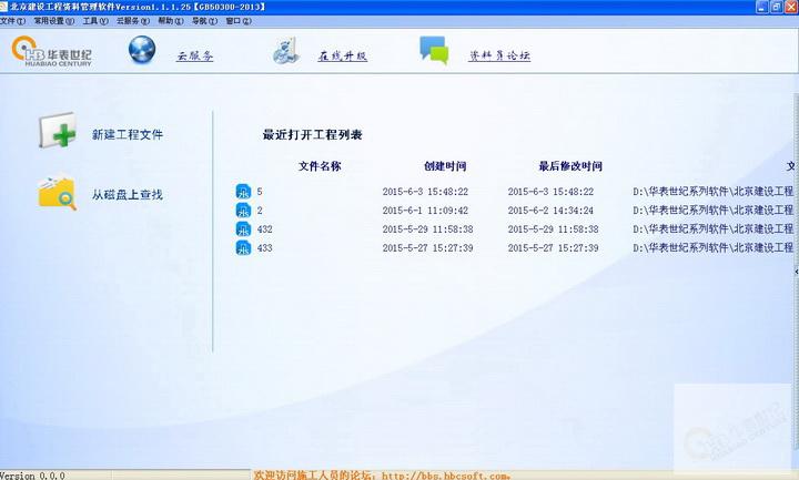 华表北京建设工程资料管理软件截图1