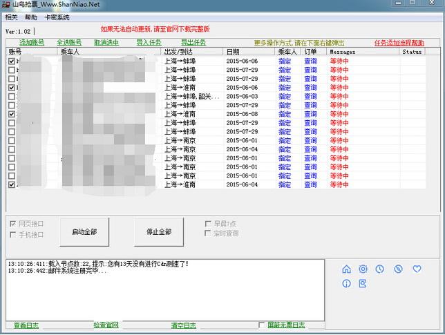 12306山鸟抢票软件截图1