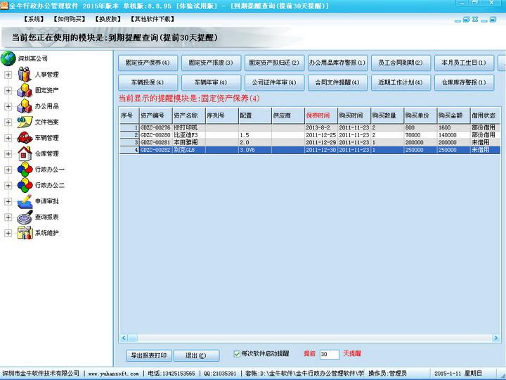 金牛行政管理软件截图1