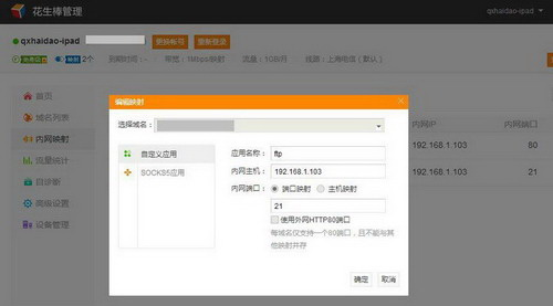 新花生壳 For ReHat/CentOS/Fedora截图1