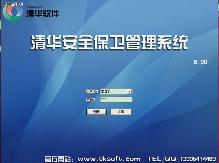 清华软件安全保卫管理系统截图1