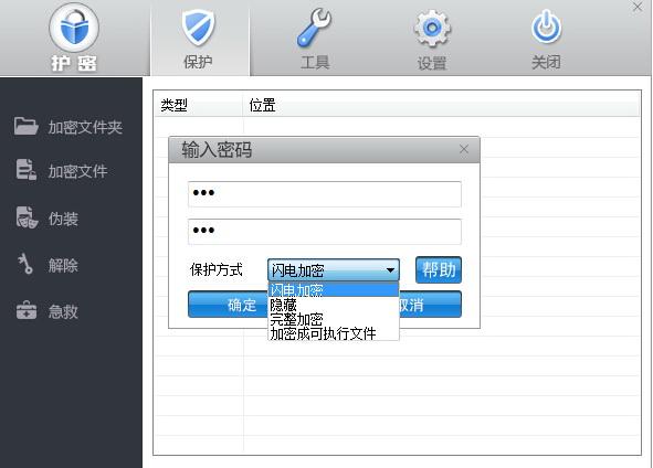 护密文件夹加密工具截图1